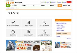 静岡県不動産情報サイト【しずなび】