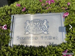 ライオンズマンション千代田第二 中古マンション 外観