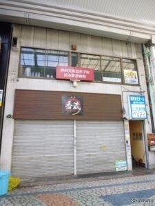 静岡市清水区真砂町 清水駅前銀座アーケード内 事業用店舗ビルの画像