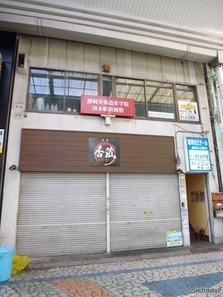 清水駅前銀座アーケード内 事業用店舗ビル