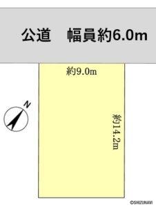 清水区押切【押切北公園260m】建築条件なし 売り土地